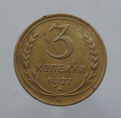 DSCN2384  3 копейки 1927 г..JPG