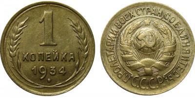 1 Копейка 1934.jpg