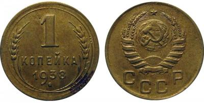 1 Копейка 1938 1.2 Г.jpg