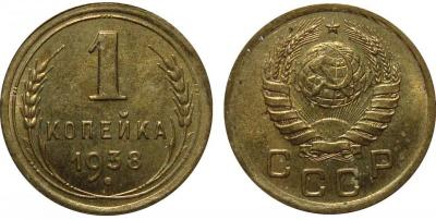 1 Копейка 1938 (8).jpg