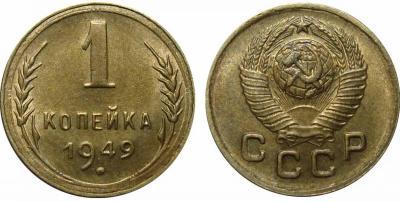 1 Копейка 1949.jpg