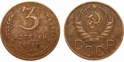 3 Копейки 1940 Узлы Ж.jpg