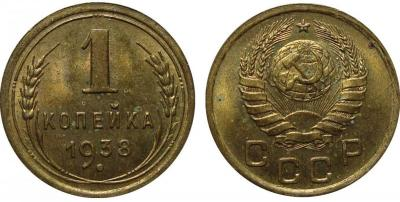 1 Копейка 1938 (5).jpg