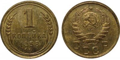 1 Копейка 1938 (10).jpg