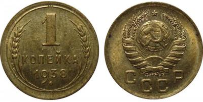 1 Копейка 1938 (7).jpg