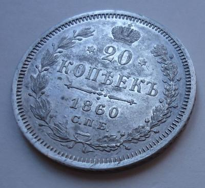 20 коп 1860(особ).jpg