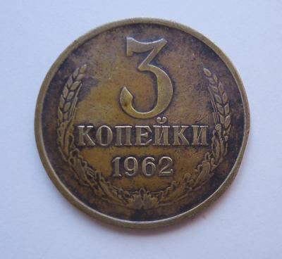 3 коп 1962 (шт. 20 коп 1958)...jpg