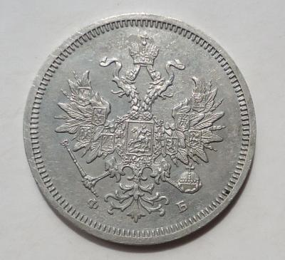 20 коп 1859..jpg