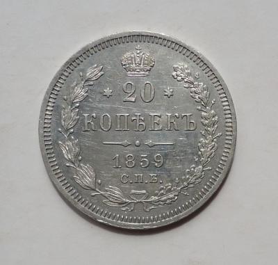 20 коп 1859.jpg