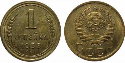 1 Копейка 1938 (4).jpg