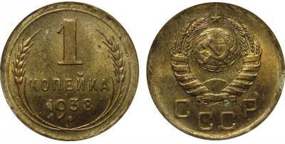 1 Копейка 1938 (9).jpg