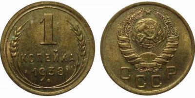 1 Копейка 1938 (3).jpg