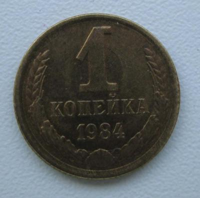 1984 - 01-Б.jpg
