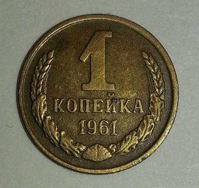 1 копейка 1961.jpg