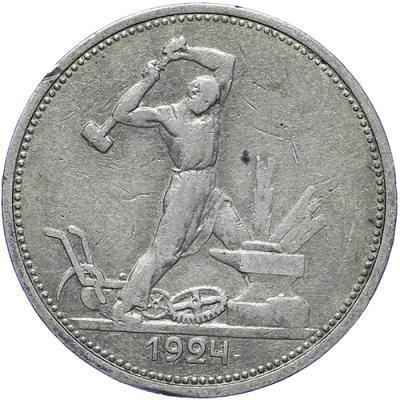 50kop1924TRrareb.JPG