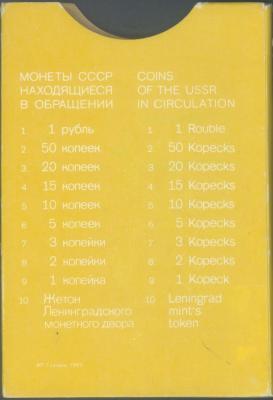 1987_coins_003_resize.jpg