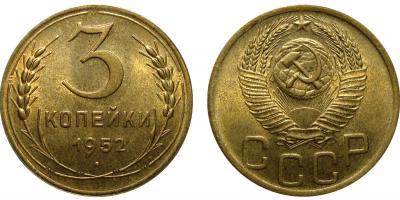 3 Копейки 1952.jpg