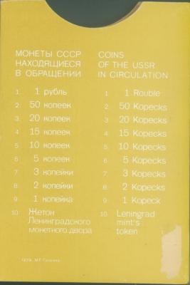 1979_coins_004_sp_resize.jpg