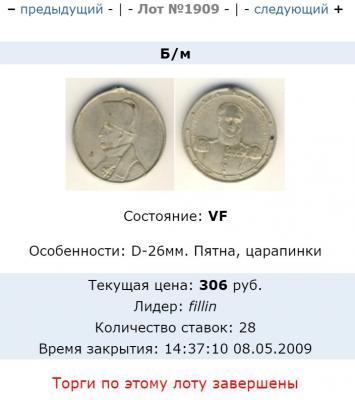 Жетон к 100 летию победы в Отечественной войны 1812 года.jpg