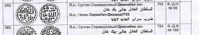 Сагдеева. Серебряные монеты Золотой Орды (2005)_1.jpg