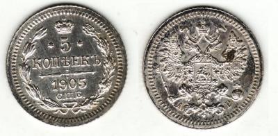 нов 5 коп 1905.jpg