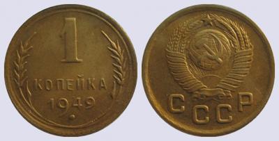1коп.1949 г..jpg