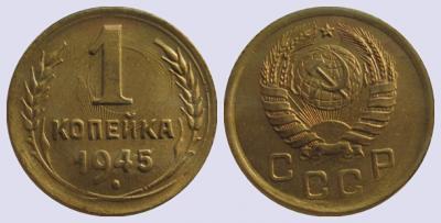 1коп. 1945 г..jpg