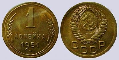 1коп. 1951 г..jpg