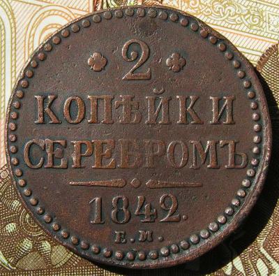 2 коп 1842 ЕМ (1).JPG