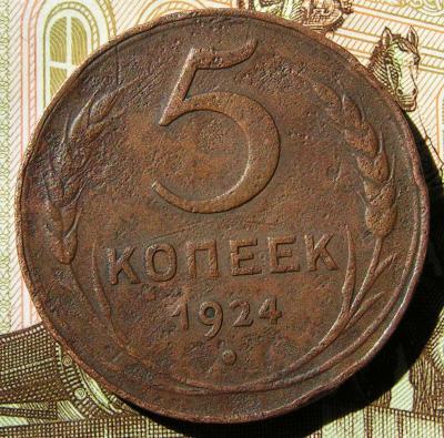 5 коп 1924 (1).JPG