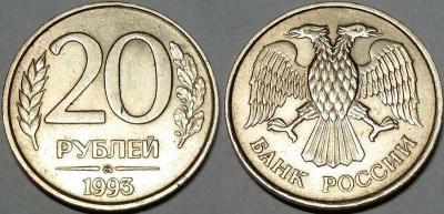 20 рублей 1993 ммд немагнит.jpg