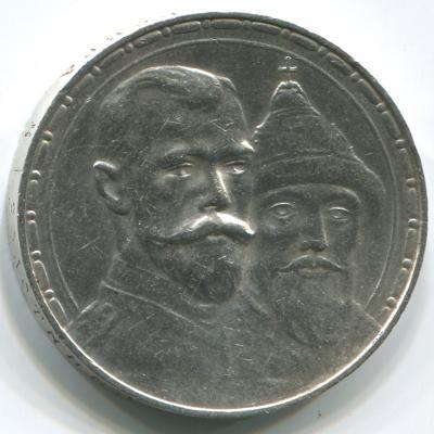 1 рубль 1913 г.  На 300-летие дома Романовых...jpg