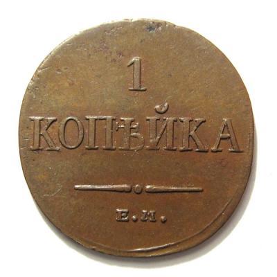 Коп. 1834ем 1.jpg