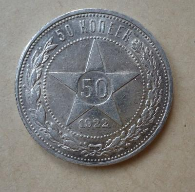 50 КОП 1922..(1).jpg