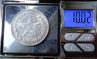 50 КОП 1922..(1)...jpg