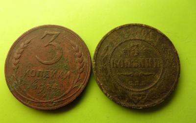 3 копейки 1924 3.jpg