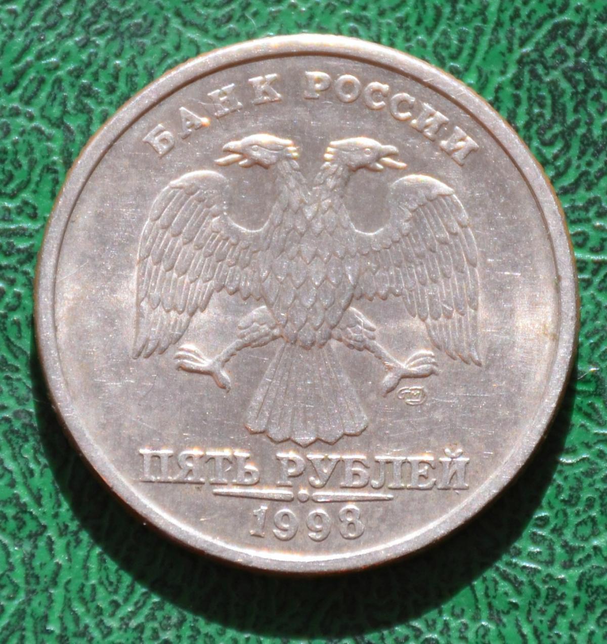 5 рублей 1998 г. СПМД.