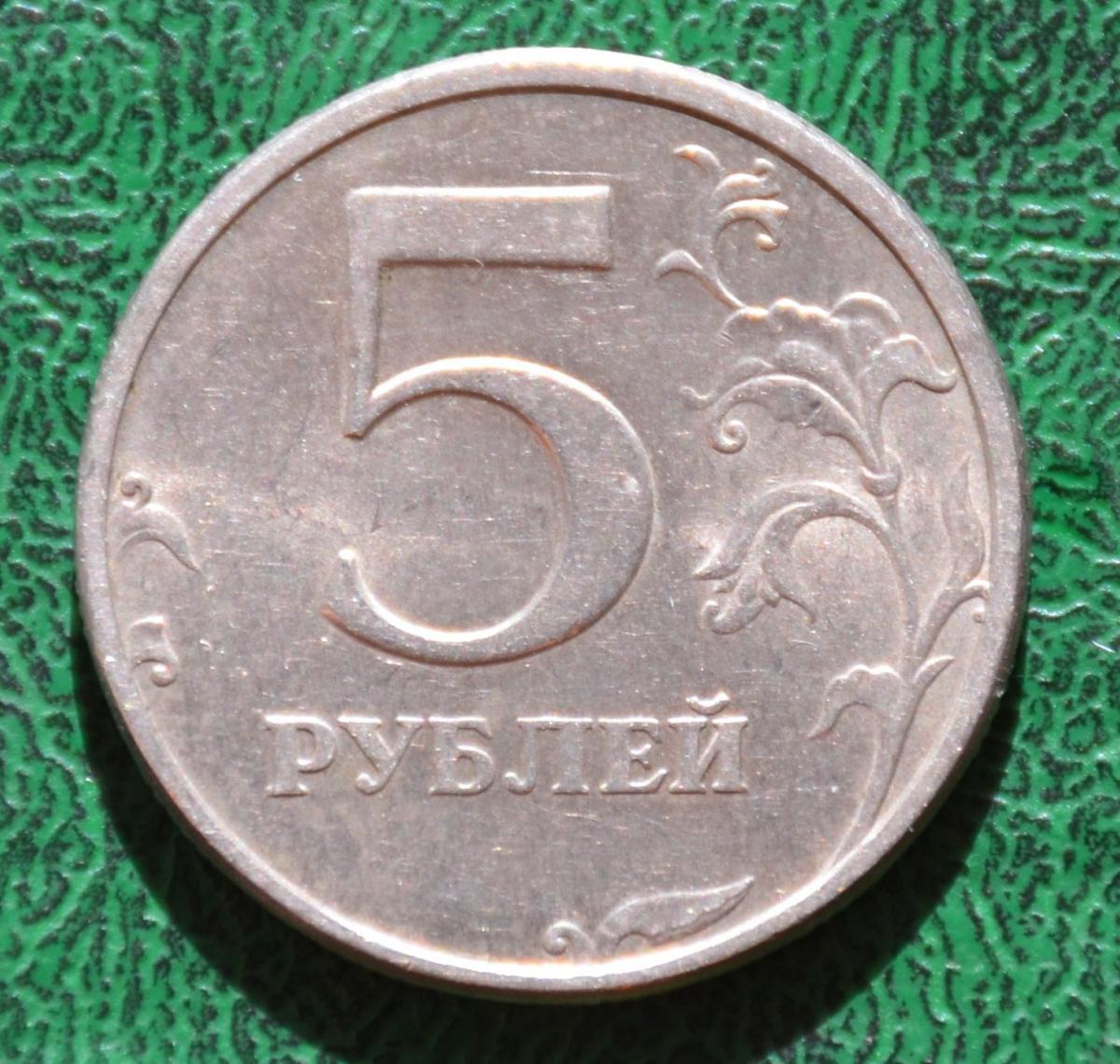 5 рублей 1998 г. СПМД