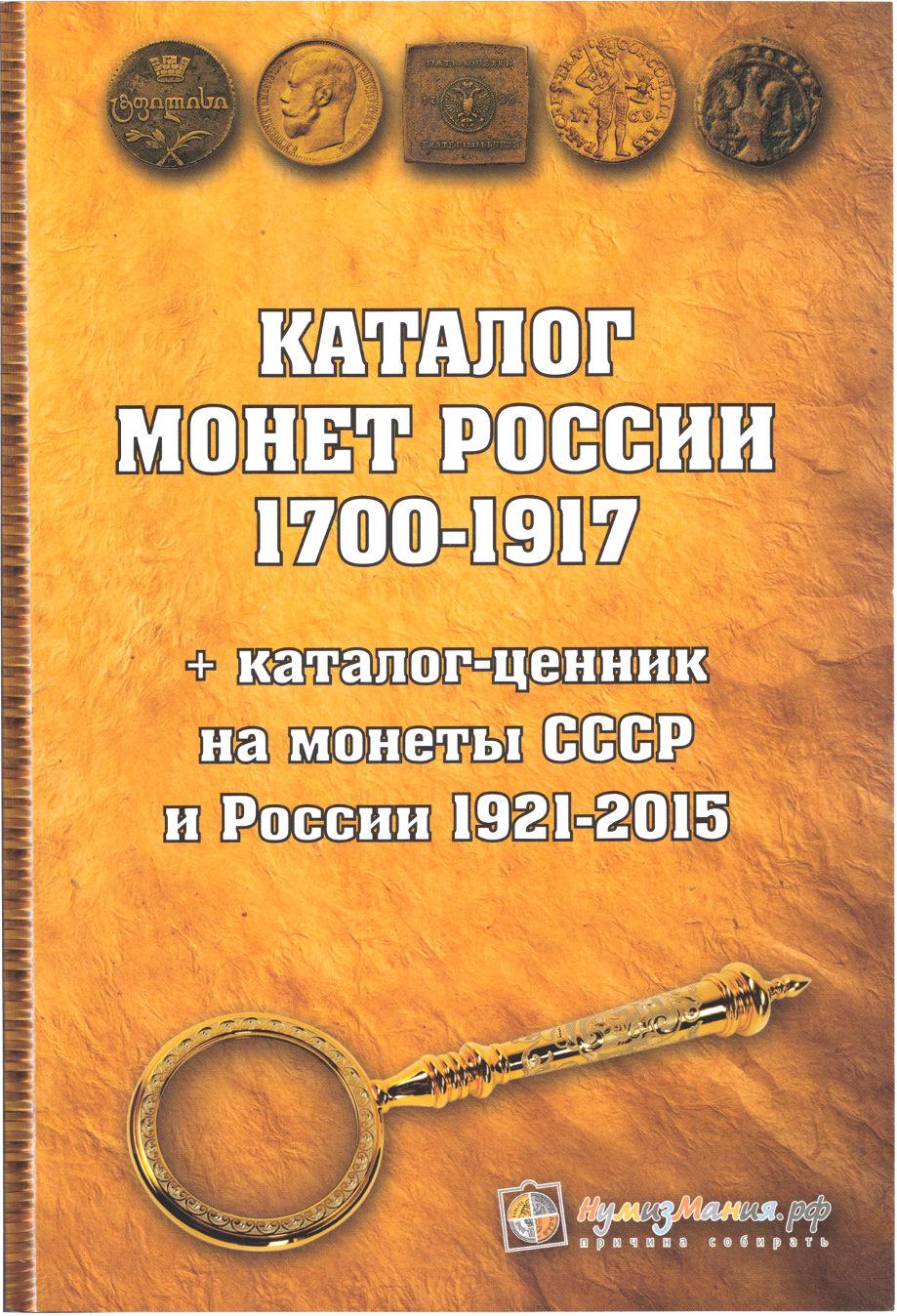 Каталог ценник монет царской россии 1700 1917 коллекционеры монет 1991 года