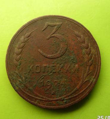 3 копейки 1924 1.jpg