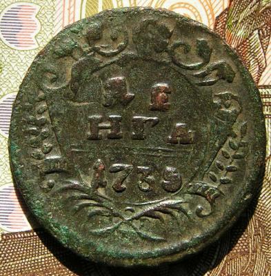 денга 1735 (2).jpg