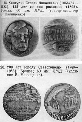 Юбилейка СССР 2.jpg