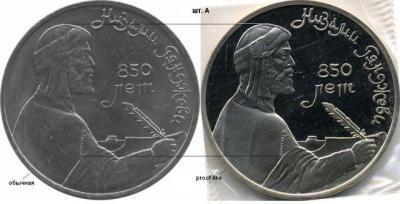 1 рубль Низами шт.А.jpg