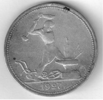 1927-реверс-с.JPG