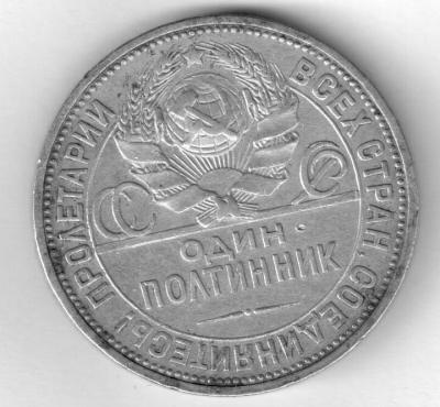 1927-аверс-с.JPG