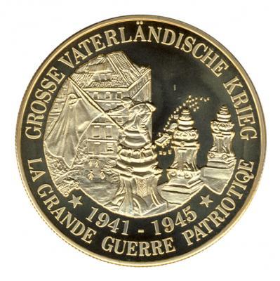 RUSSLAND - Grosse VATERLÄNDISCHE KRIEG-1.jpg