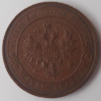 1 копейка 1914г.jpg