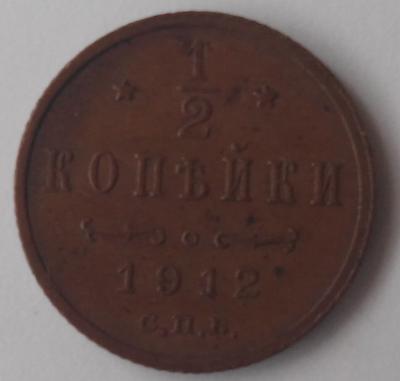 пол копейки 1912.jpg
