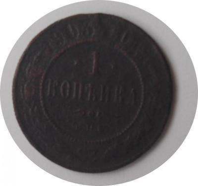 1 копейка 1903.jpg