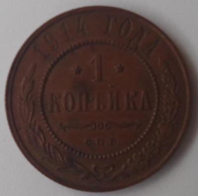 1 копейка 1914.jpg
